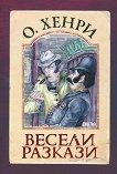 Весели разкази - О. Хенри -