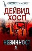 Невинност - Дейвид Хосп -