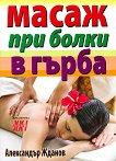 Масаж при болки в гърба - Александър Жданов -