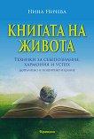 Книгата на живота - Нина Ничева - книга