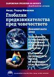 Глобални предизвикателства пред човечеството - Тодор Николов -