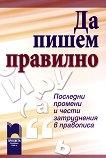 Да пишем правилно. Последни промени и чести затруднения в правописа - Мила Томанова, Жана Ганчева - книга за учителя