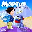 Мартин тръгва на училище - Сандрин Дередел Рожон -