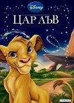Приказна колекция: Цар Лъв - детска книга