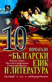 Помагало по български език и литература за 10. клас - Пламен Тотев, Миглена Севдалинова, Светослав Минчев -