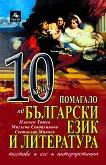 Помагало по български език и литература за 10. клас - учебник