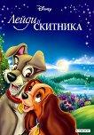 Приказна колекция: Лейди и Скитника - детска книга
