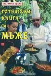 Готварска книга за мъже - Българска кухня - Тодор Енев -