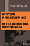 Институциите на изпълнителната власт в континенталноевропейския конституционализъм - Мартин Белов -