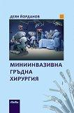Миниинвазивна гръдна хирургия - Деян Йорданов -