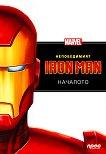Непобедимият Iron Man: Началото - книга