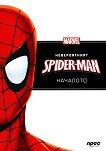 Невероятният Spider-man: Началото - книга