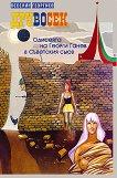Друвосек. Одисеята на Георги Ганев в Съветския съюз - Веселин Георгиев -