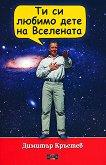 Ти си любимо дете на Вселената - Димитър Кръстев -