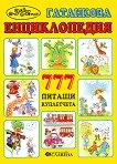 Гатанкова енциклопедия - детска книга