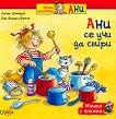 Мишка с книжка: Ани се учи да свири -
