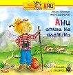 Мишка с книжка: Ани отива на планина - детска книга