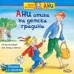 Мишка с книжка: Ани отива на детска градина - детска книга