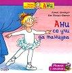 Мишка с книжка: Ани се учи да танцува - детска книга