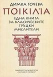Една книга за класическите гръцки мислители - Димка Гочева -