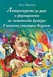 Литературата за деца и формирането на читателска култура в начална училищна възраст - Нели Иванова - сборник