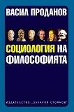 Социология на философията - Васил Проданов -