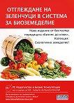 Отглеждане на зеленчуци в система за биоземеделие - CD -