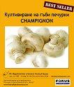 Култивиране на гъби печурки Champignon - CD -