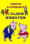 Книжка за оцветяване - Сладки животни - книга