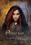 Даровита - книга 2: Огнена - Кристин Кашор -