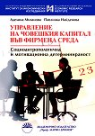 Управление на човешкия капитал във фирмена среда -