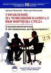 Управление на човешкия капитал във фирмена среда - Аделина Миланова, Павлинка Найденова -