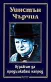 Куражът да продължаваш напред - Уинстън Чърчил - книга