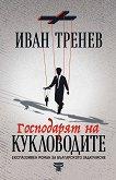 Господарят на кукловодите - Иван Тренев - книга