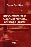 Наказателноправна защита на средства от еврофондовете - Стоян Стойков -