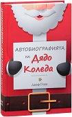 Автобиографията на Дядо Коледа - Джеф Гуин - книга