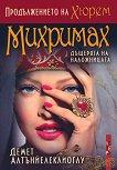 Османската династия - книга 2: Михримах - Демет Алтънйелеклиоглу - книга