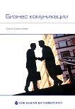 Бизнес комуникации - Соня Алексиева - учебник