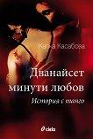 Дванайсет минути любов. История с танго - Капка Касабова -