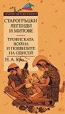 Старогръцки легенди и митове - Том II: Троянската война и подвизите на Одисей - Николай А. Кун - книга