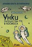 Книга за татковци - книга 2: Унки пътешества в Космоса - Иван Раденков -