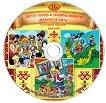 Български народни приказки № 16 + CD -