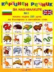 Моите първи 225 думи на български и английски език - дипляна № 1 : Картинен речник за най-малките -