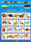 Моите първи 225 думи на български и немски език - дипляна № 2 : Картинен речник за най-малките -
