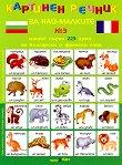 Моите първи 225 думи на български и френски език - дипляна № 3 : Картинен речник за най-малките -