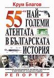 55-те най-големи атентата в българската история - Крум Благов - книга