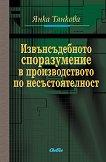 Извънсъдебното споразумение в производството по несъстоятелност - Янка Тянкова -