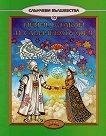Слънчеви вълшебства - книга 10: Принц Атакан и Слънчевата фея - Любов Георгиева -