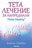 Тета лечение за напреднали - книга 2 : Theta Healing - Ваяна Стайбъл -