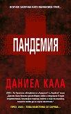Пандемия - Даниел Кала -